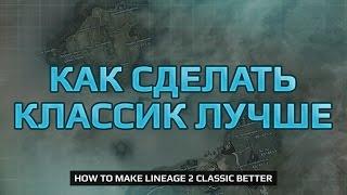 Lineage 2 Classic analytics: Как сделать классик лучше
