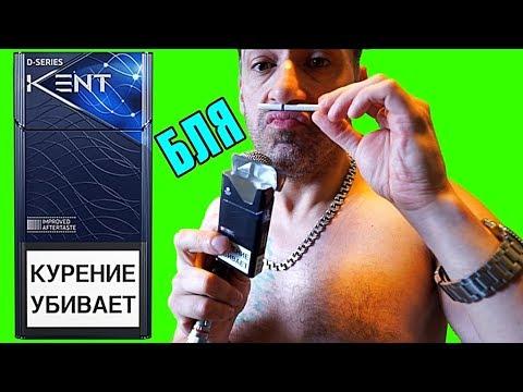 ОБЗОР СИГАРЕТ Kent   D Series, ОТЗЫВЫ НА СИГАРЕТЫ КЕНТ Д СЕРИЯ