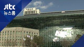 서울시장 비서실 직원, 동료 여직원 성폭행 혐의 조사 …