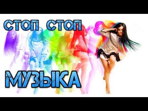Стоп стоп музыка.Дмитрий Гревцев