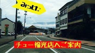 【富山県南砺市 中華菜館チュー福光】へご案内しまぁす
