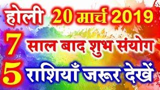 Holi 2019 Date Time Muhurt | Holi Shubh Sanyog for Zodiacs | होली शुभ संयोग 2019