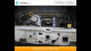 Перевод на газ Opel Zafira B 23.11.2012