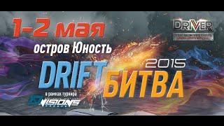 Drift Battle 2015! Открытие дрифт-сезона в Иркутске!