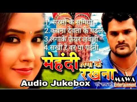 Khesari lal yadav audio jukebox MEHANDI LAGA KE RAKHNA MERE NAAM KI