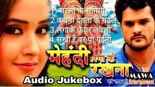 khesari-lal-yadav-audio-jukebox-mehandi-laga-ke-rakhna-mere-naam-ki