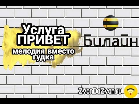"""Услуга """"ПРИВЕТ"""" или """"ГУДОК"""" от Билайн - ОБЗОР"""