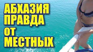 абхазия вся правда. Чего хотят АБХАЗЫ Курорт Пицунда. Пляж, море, отдых 2019. Крымчане в Абхазии