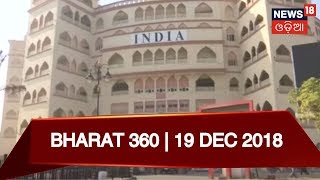 ଦେଶ ବିଦେଶର ବଡ ଖବର | 19 DEC 2018 | BHARAT 360 | NEWS18 ODIA