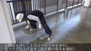 ウレタン塗膜防水工事の工程 thumbnail