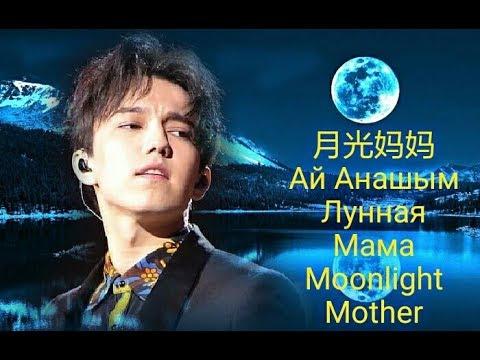 Dimash Aj Aңasy Lunnaya Mama Moonlight Mom Kz Ru En Ch Titry Sabi Baқyty En Ru Subtitry Youtube