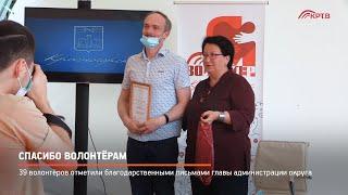 КРТВ. Спасибо волонтёрам