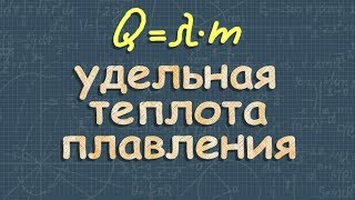 УДЕЛЬНАЯ ТЕПЛОТА плавления физика 8 класс | Романов