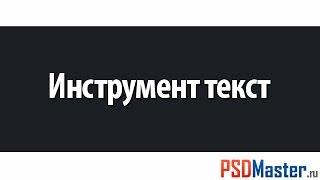 Фотошоп инструмент - Текст(Еще больше видео на сайте: http://psdmaster.ru http://www.psdmaster.ru - Бесплатные фотошоп видеоуроки Трофименко Владимир., 2011-04-04T05:16:04.000Z)