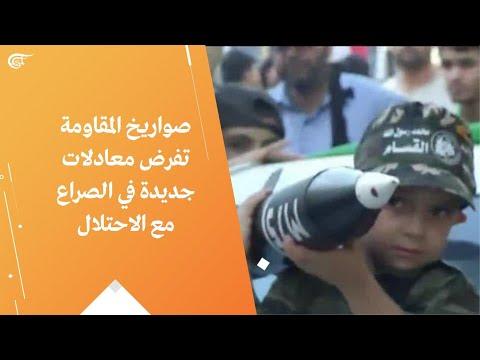 صواريخ المقاومة تفرض معادلات جديدة في الصراع مع الاحتلال