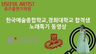 [유즈플 연기학원]  한국예술종합학교(한예종), 경희대…