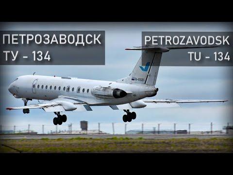Петрозаводск, Ту-134. Реконструкция авиакатастрофы.