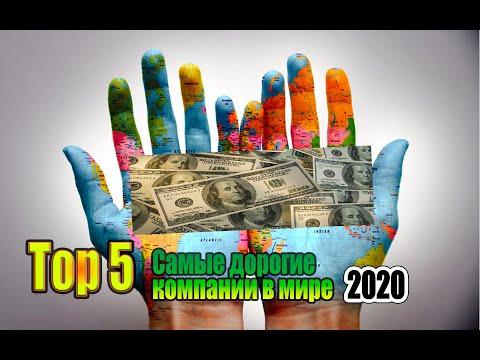 САМЫЕ ДОРОГИЕ КОМПАНИИ 2020  ТОП 5