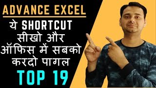 Top 19: Advanced Excel Tips 2018 (Powerful & Faster)  in Hindi  [Tech Guru Plus]