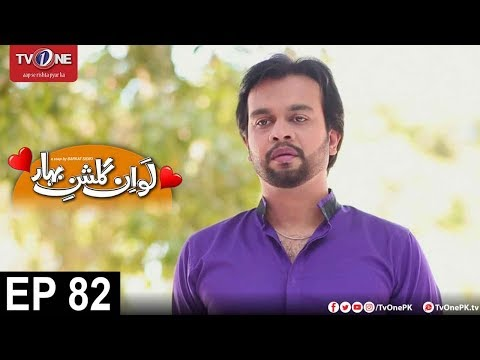 Love In Gulshan E Bihar - Episode 82 - TV One Drama - 27th December 2017
