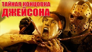СЕКРЕТНАЯ КОНЦОВКА ДЖЕЙСОН ВУРХИЗ ИЗ Friday The 13 The Game  Mortal Kombat X  ПАСХАЛКА