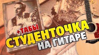 Красивое танго на гитаре (Пётр Лещенко – Студенточка)