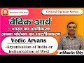 Vedic aryans  aryanisation of india or indianisation of west  explained by manikant singh