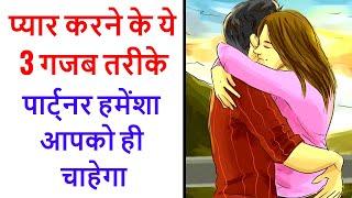 How to do love partner, pyar kaise kare?