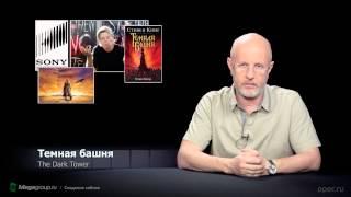 Экранизация «Тёмной Башни» Стивена Э. Кинга – ждём!