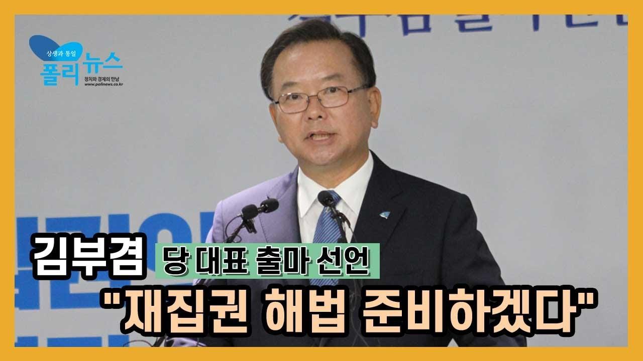 [폴리TV] 김부겸, 당 대표 출마 선언