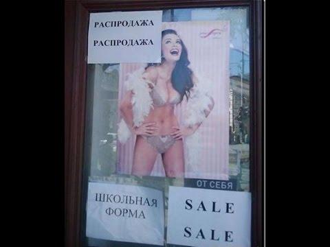 Смешные надписи на вывесках и объявлениях. Funny inscriptions on signs and ads.