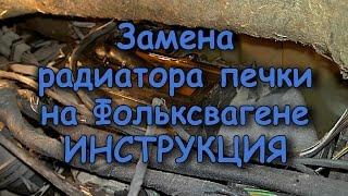 Замена радиатора печки на Фольксвагене ИНСТРУКЦИЯ(, 2016-04-22T05:24:48.000Z)
