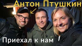 Почему Антон Птушкин приехал именно к нам домой в Швецию!