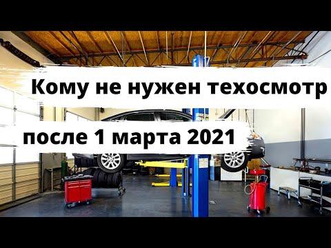 Кому НЕ надо проходить техосмотр после 1 марта 2021?