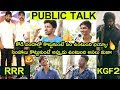 KGF 2 Vs RRR | Public Reaction On Box Office Collections about RRR and KGF 2 | i5 Network thumbnail