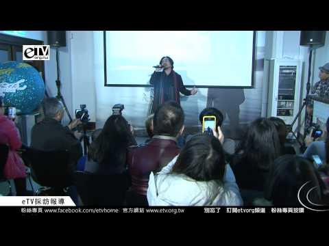 拉卡‧飛琅 現場獻唱 第三張專輯《流浪的歌》發片記者會