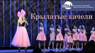 Кремлевский дворец. Крылатые качели - Таня Тузова Русская Барби