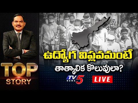 LIVE: ఉద్యోగ విప్లవమంటే తాత్కాలిక కొలువులా?   TOP Story Debate   TV5 News teluguvoice