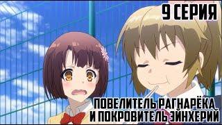 Аниме Повелитель Рагнарёка и покровитель Эйнхерий 9 серия
