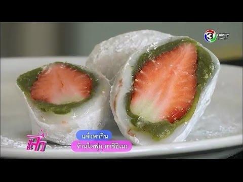 แจ๋วพากิน    ร้านไดฟูกุ คาชิฮิเมะ   31-11-57