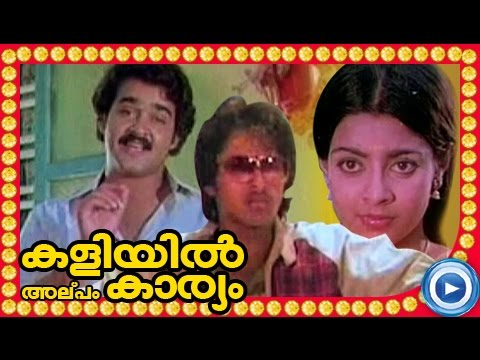malayalam full movie kaliyil alpam karyam malayalam comedy film ft mohanlal malayala cinema film movie feature comedy scenes parts cuts ????? ????? ???? ??????? ???? ??????    malayala cinema film movie feature comedy scenes parts cuts ????? ????? ???? ??????? ???? ??????