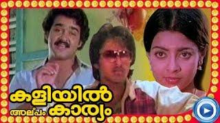Malayalam full movie | kaliyil alpam karyam | malayalam comedy film | ft.mohanlal