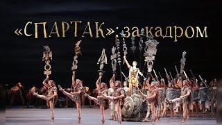 Балет «Спартак» - съемка во время трансляции. Как это было 20.10.2013