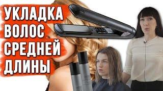 Как уложить волосы средней длины ? Быстрый стайлинг. Укладка волос в домашних условиях. Прически