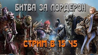 Делаем карту - Битва за Лордерон (Battle for Azeroth) - Russia Rpg Room 15