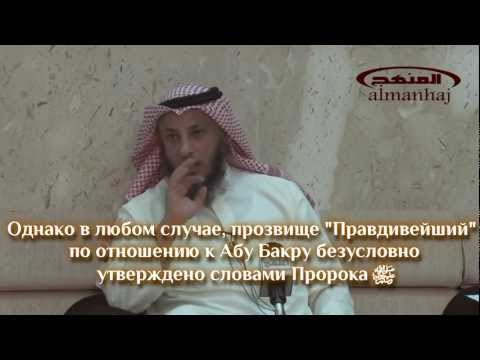 Шейх Усман Хамис - Кто назвал Абу-Бакра Правдивейшим?