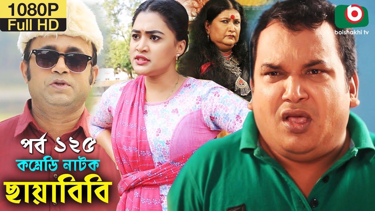 কমেডি নাটক - ছায়াবিবি | Bangla New Funny Natok Chayabibi EP 125 | Arfan & Humaira | Drama Serial