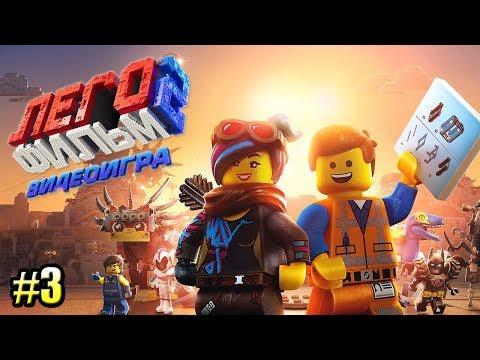 Лего Фильм 2 Видеоигра прохождение #3 {PC} — Падружкалипсис