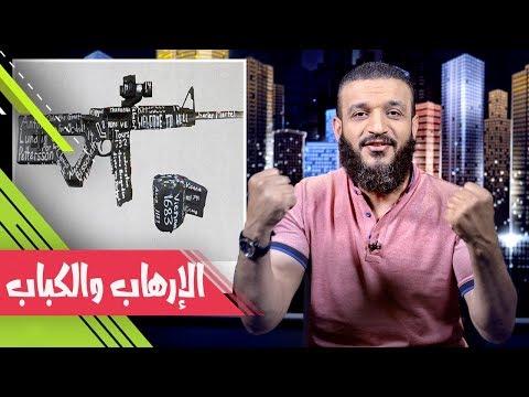 عبدالله الشريف   حلقة 39   الإرهاب والكباب   الموسم الثاني