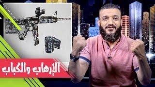 عبدالله الشريف | حلقة 39 | الإرهاب والكباب | الموسم الثاني